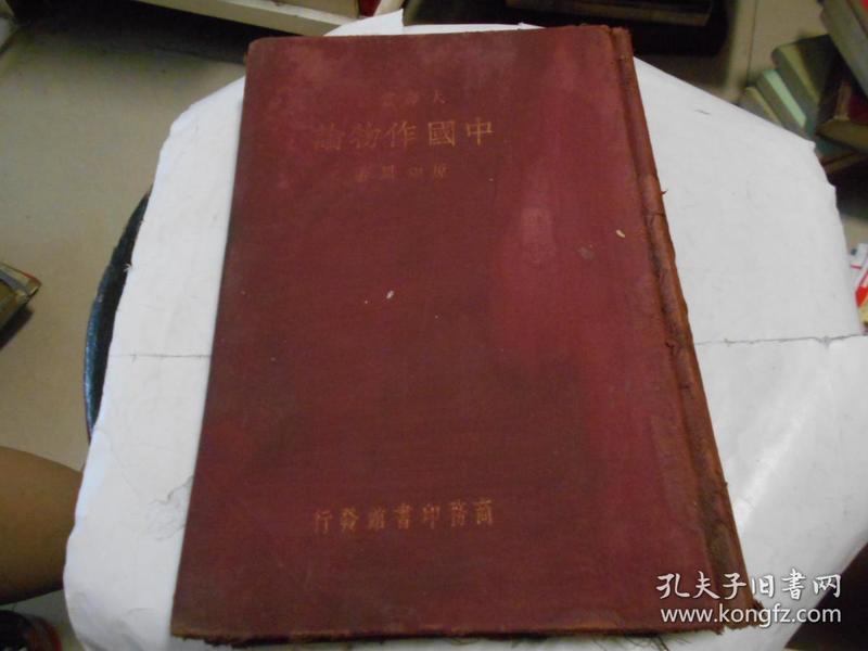 中国作物论