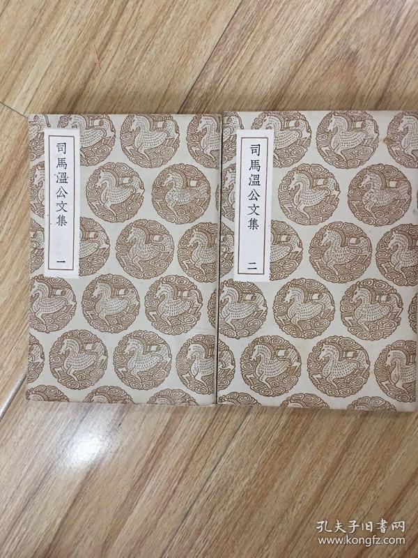 民国丛书集成初编:《司马温公文集》册1、2