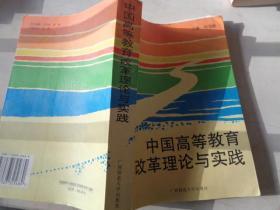 中国高等教育改革理论与实践