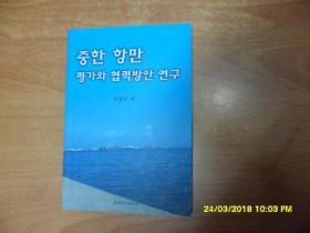 中韩港口评价及合作方案研究(朝鲜文版)