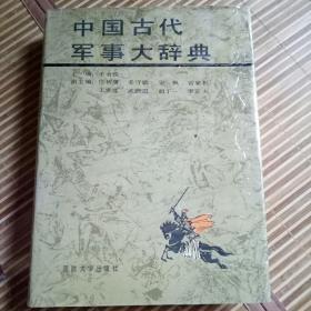 中国古代军事大辞典(1991年一版一印,16开精装)