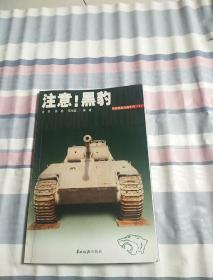 注意!黑豹(陆战经典武器系列 1,附图2张)