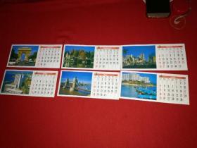 凯旋门。埃菲尔铁塔等建筑风光(1989年活页双面月历6张全)(卡片)