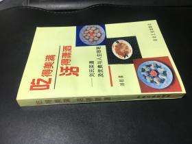 吃得美满 活得潇洒:刘氏菜谱及饮食与人生随笔(作者签赠本)