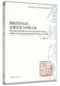 国际经济法治:全球变革与中国立场