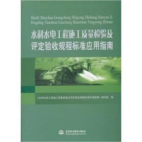 T-水利水电工程施工质量检验及评定验收规程标准应用指南