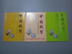 中国钱币(1993年第2期)