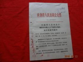 """(历史资料)青海省人民委员会 """"转发国务院关于严格禁止预收、预会货款的通知"""" (64)会银字第0054号"""