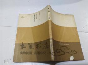 原版日本日文书 日莲大圣人御书 総勘文抄 创価学会教学部 圣教新闻社 1973年7月 64开平装