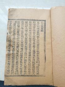 三圣经一套全,即太上感应篇,文昌帝君阴骘文,关帝觉世经