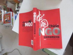 中国NGO:非政府组织在中国
