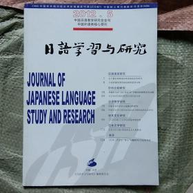日语学习与研究2012年5