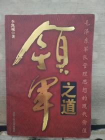 领军之道:毛泽东军队管理思想的现代价值