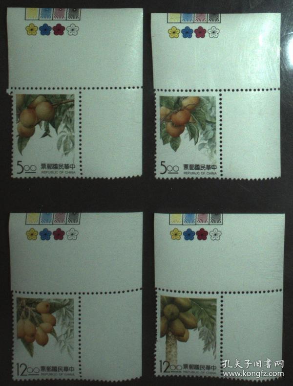 台湾邮政用品、邮票、植物、水果邮票一套4全,带双边纸、色标,个别齿弱,背美