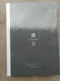 枕玉山房藏日本 铁壶 16开精装未拆封 厚册