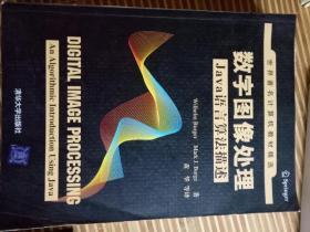 世界著名计算机教材精选数字图像处理:Java语言算法描述