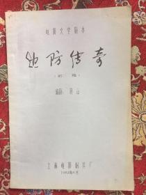 电影文学剧本:边防传奇 (初稿)【有校改字迹,如图】