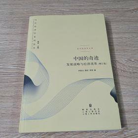 中国的奇迹:发展战略与经济改革:发展战略与经济改革(增订版)