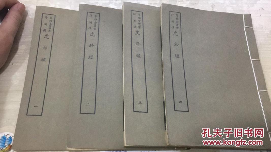 虎钤经 四册全