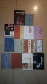 Y047 票商兴衰史(98年1版1印 中国近代票商发展历程专著)