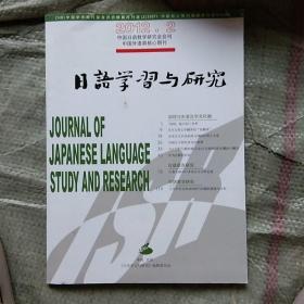 日语学习与研究2012年2