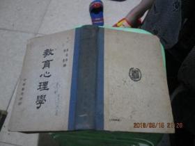 民国版:教育心理学   精装本  中华书局印行  实物拍照  品自定   民国三十五年八月再版  详情如图