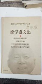 中国社会科学院学术委员文库・ 廖学盛文集(精装)作者 签名本 签赠本