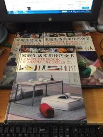 家庭生活实用技巧全书(上中下册)附盘