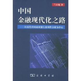 中国金融现代化之路:以近代中国商业银行盈利性分析为中心