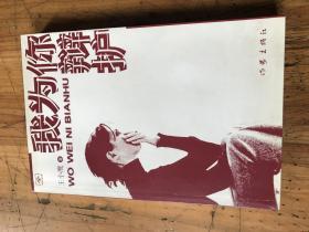 钱谷融教授藏书1941:《我为你辩护》王小鹰 签名