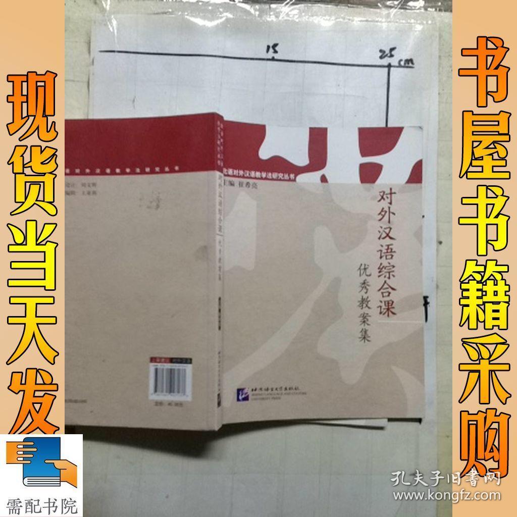 丛书研究汉语教学法对外三年级北师大蚂蚁做操说课稿北语:对外汉语综合课图片
