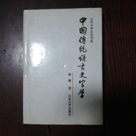 中国传统语言文字学