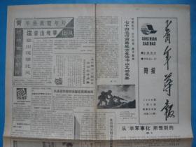 """《青年导报》1988年1月8日。青年热衷贺年片。神农架""""野人""""考察纪实。信天游。"""