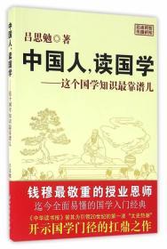 中国人,读国学:这个国学知识最靠谱儿