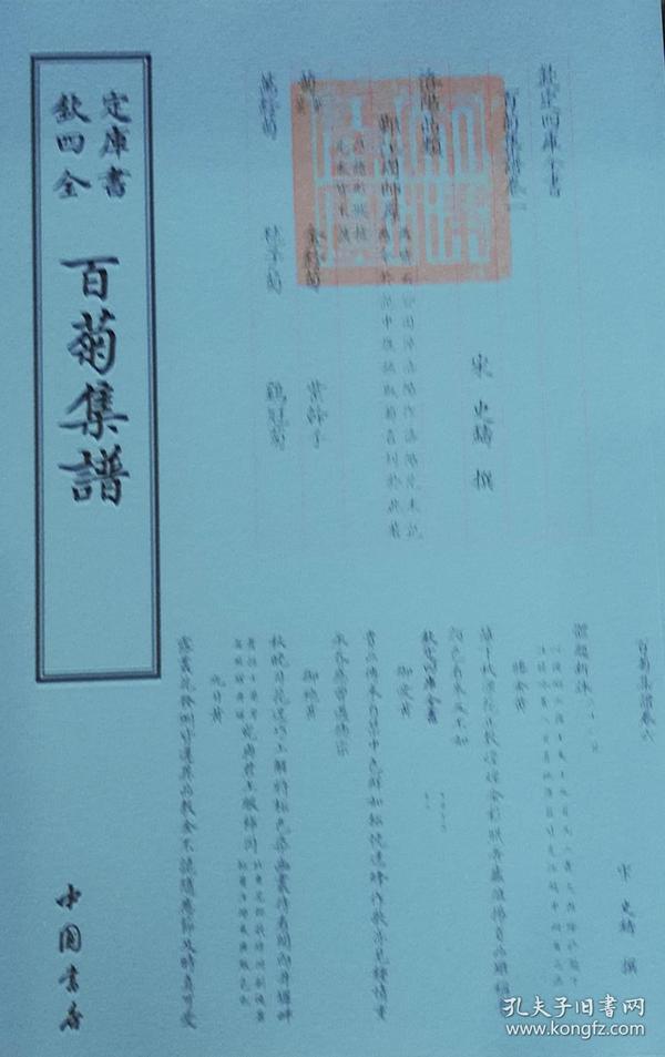 四库全书 谱录类 百菊集谱16开 全一册