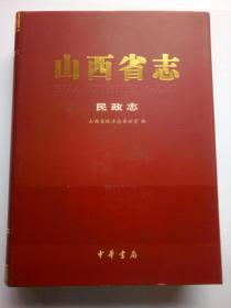 山西省志民政志