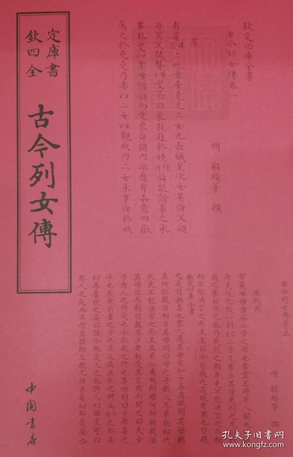 四库全书 传记类 古今列女传16开 全一册