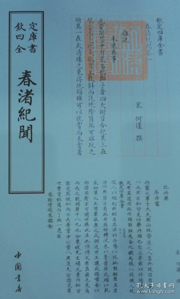 钦定四库全书:春渚纪闻