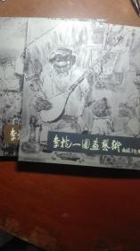 李抱一国画艺术 卷二 西域风情  卷一 古代人物 《李抱一签名赠本》 两本合售