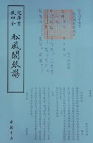 四库全书 艺术类 松风阁琴谱16开 全一册
