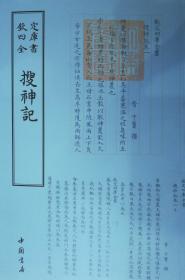 四库全书 小说家类 搜神记16开 全一册