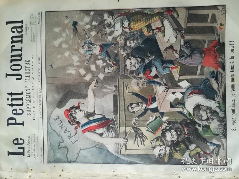 33清朝法国古董彩色报纸le petit journal,