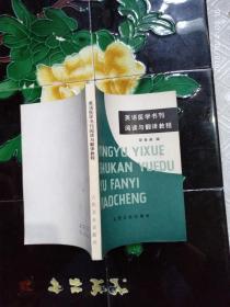 英语医学书刊阅读与翻译教程
