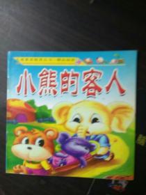 儿童素质教育丛书 精品阅读 小熊的客人