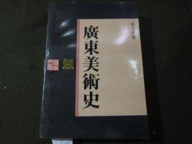 《广东美术史》  作者签赠本 1版1印