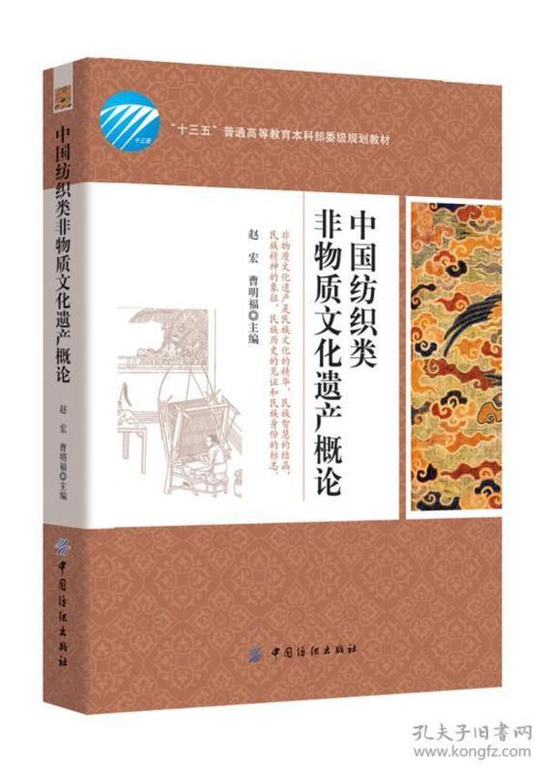 中国纺织类非物质文化遗产概论