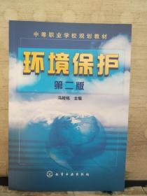 环境保护(第二版)2018.9重印