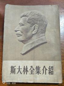 斯大林全集介绍