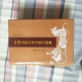 中国古代军事文化大辞典【精装】