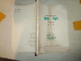 全日制十年制学校初中课本 数学 第三册